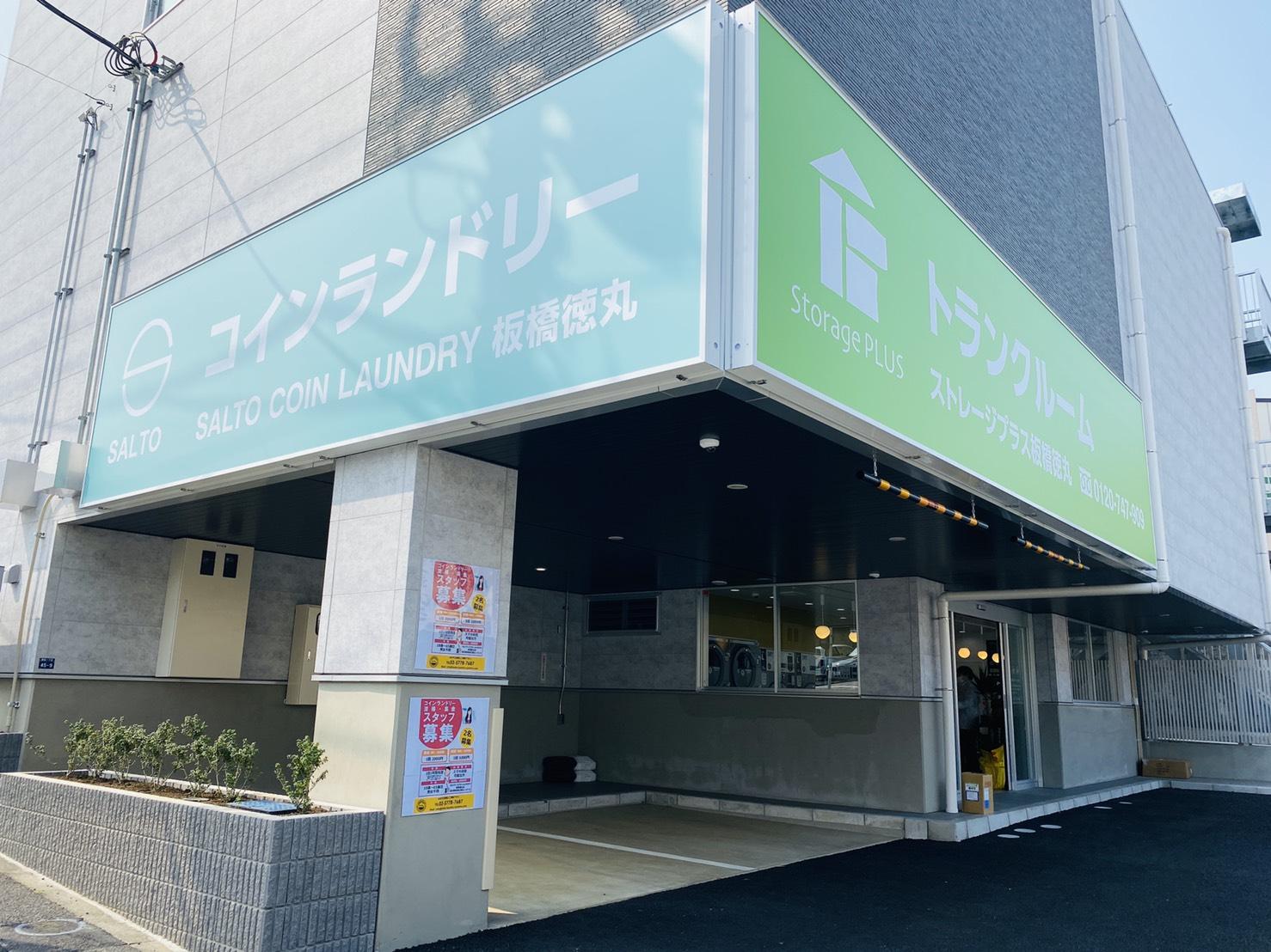 2020年6月5日開店:SALTO COIN LAUNDRY 板橋徳丸店