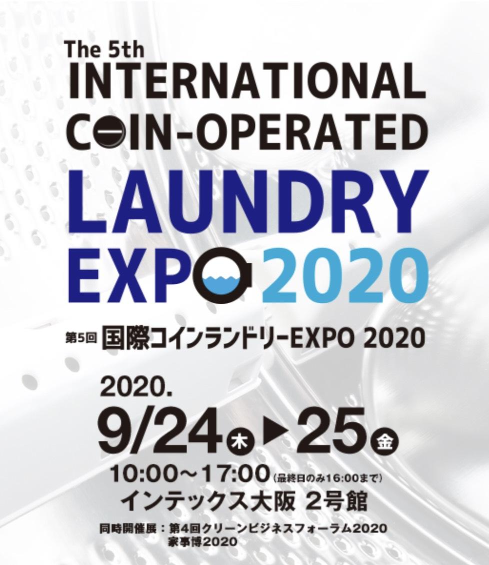 初の関西開催!!LAUNDRY EXPO 2020に出展予定