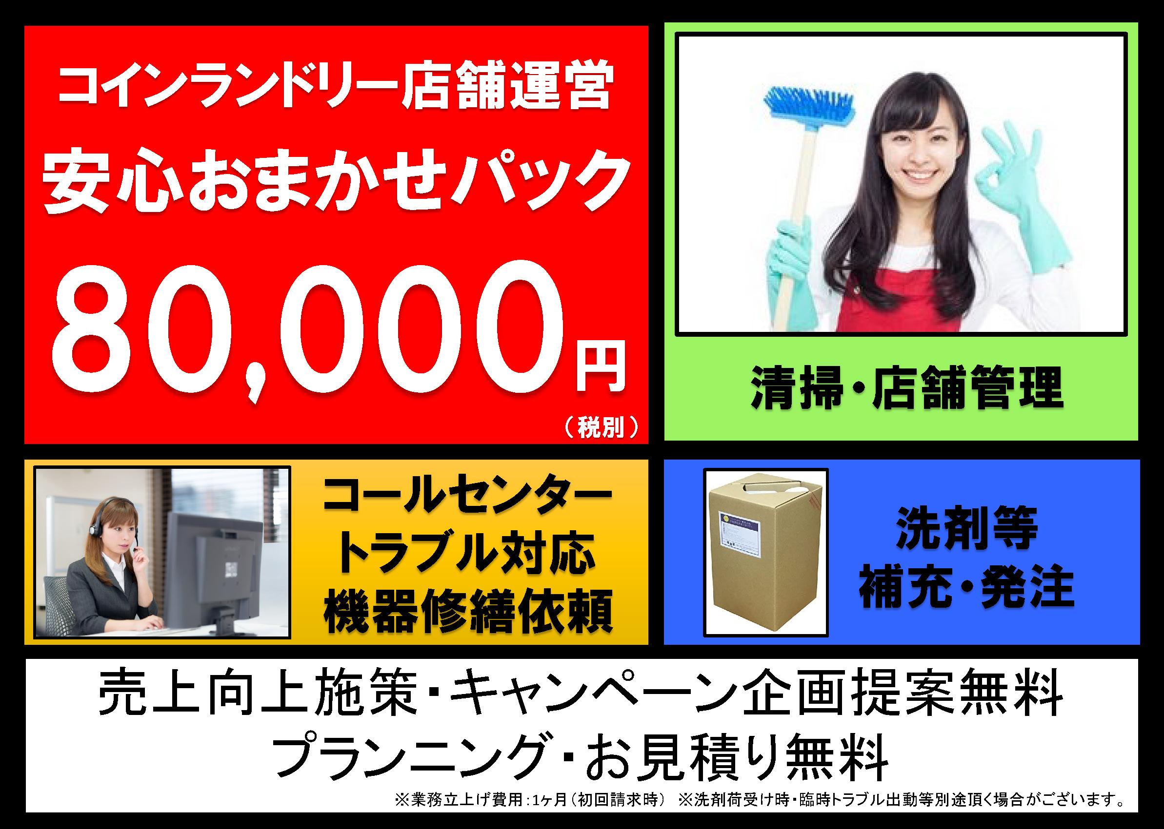 ★新サービスリリース★ 【関東限定!先着10店舗イニシャル費用半額!!】