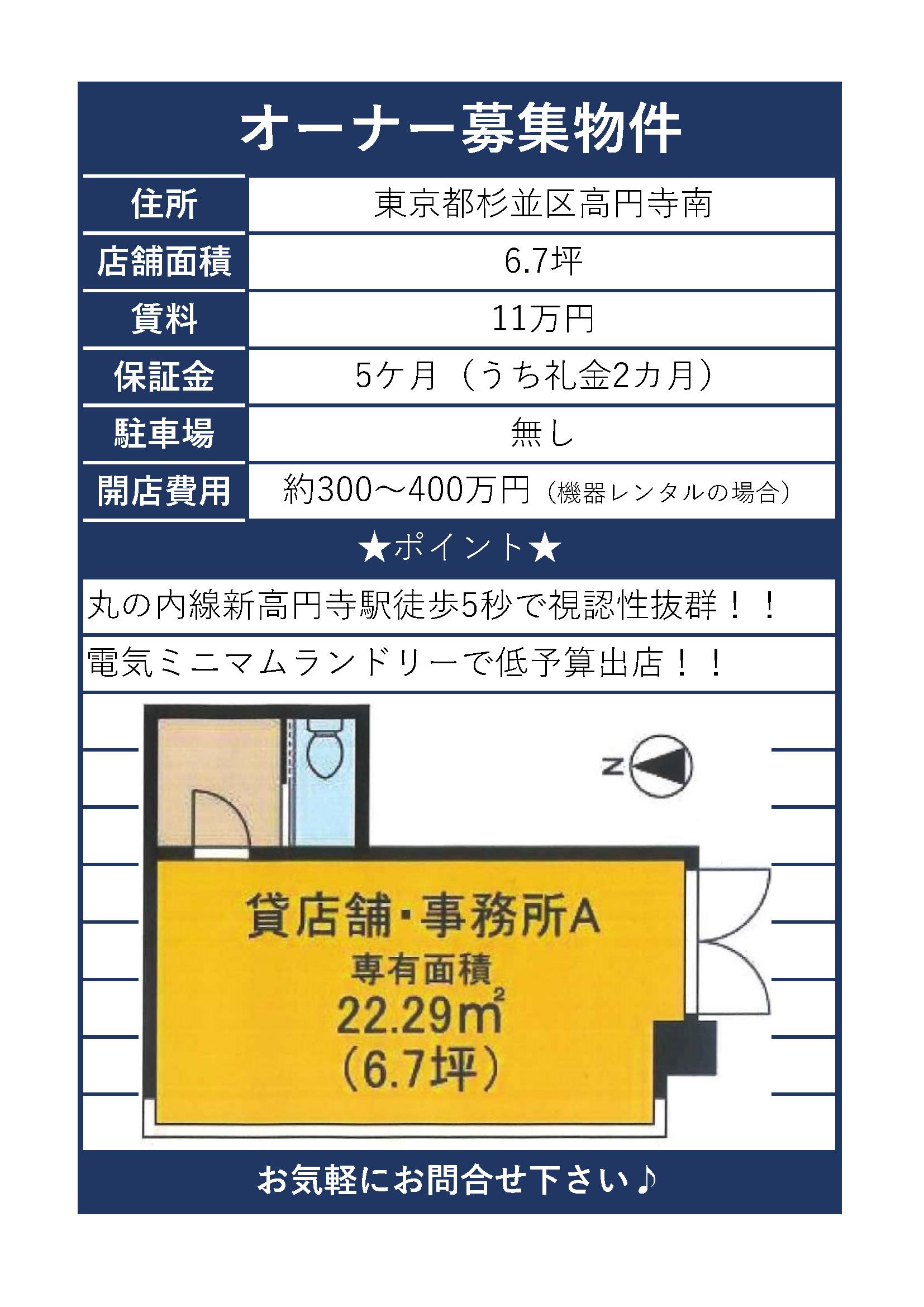 物件紹介★新高円寺駅徒歩5秒