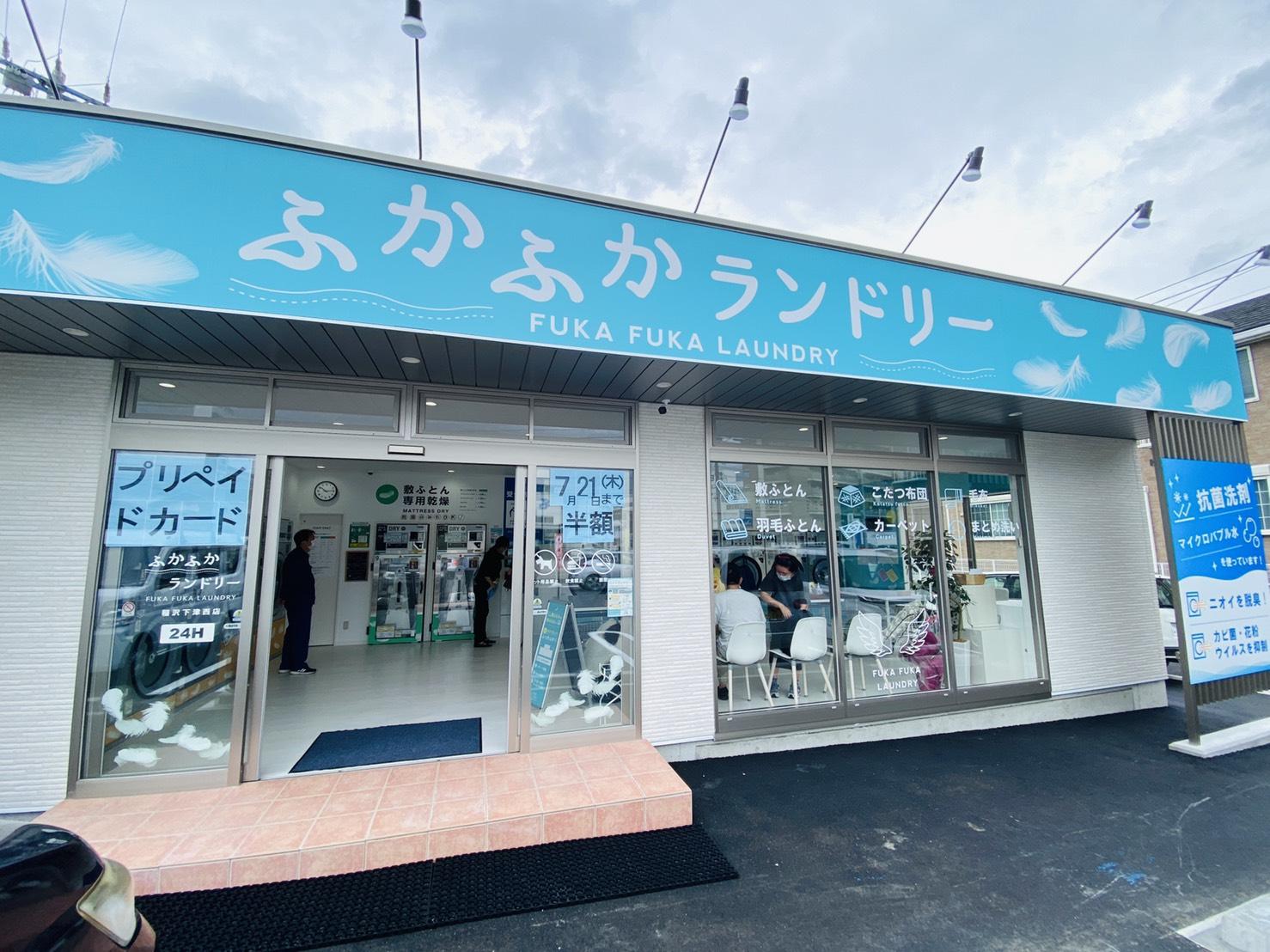 2020年7月15日開店!ふかふかランドリー稲沢下津西店