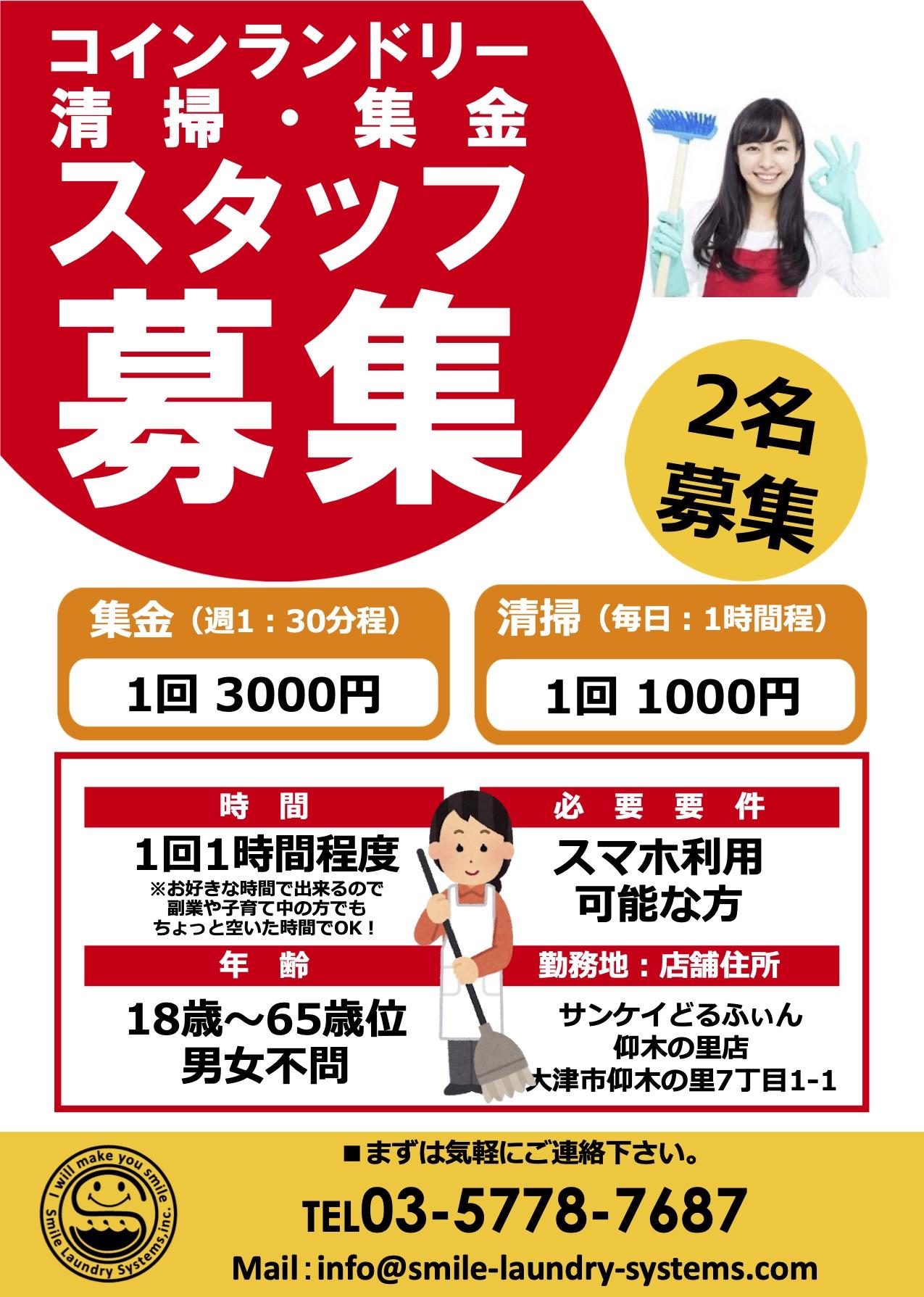 大津市仰木の里で店舗スタッフ募集!!