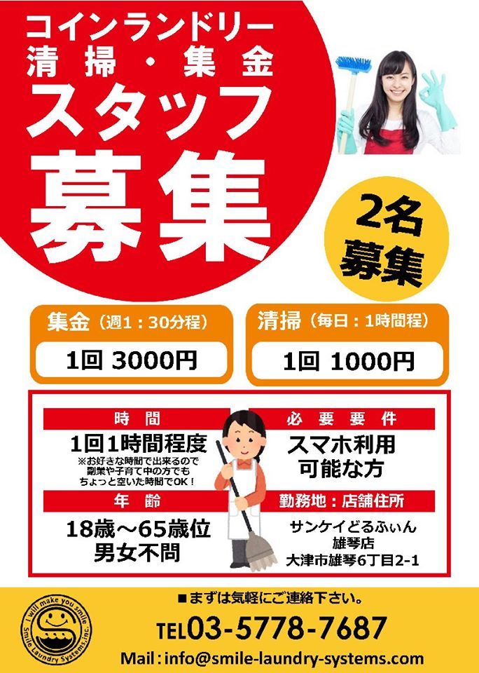 大津市雄琴で店舗スタッフ募集!!