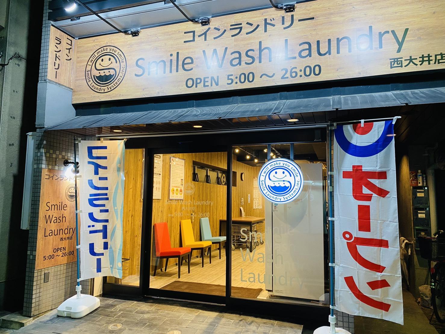 Smile wash Laundry 西大井町店OPENしました!