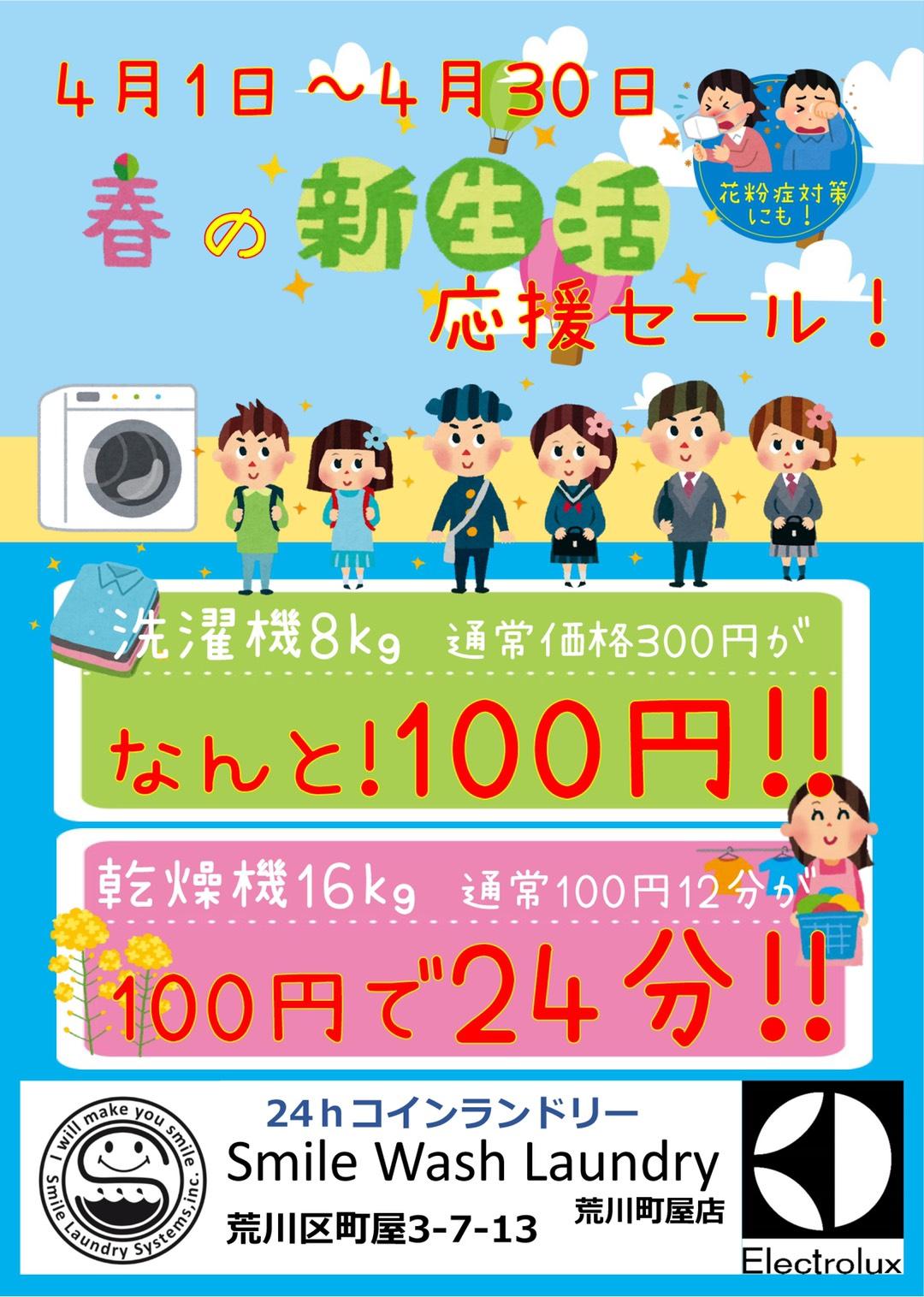 春の新生活応援セール!!