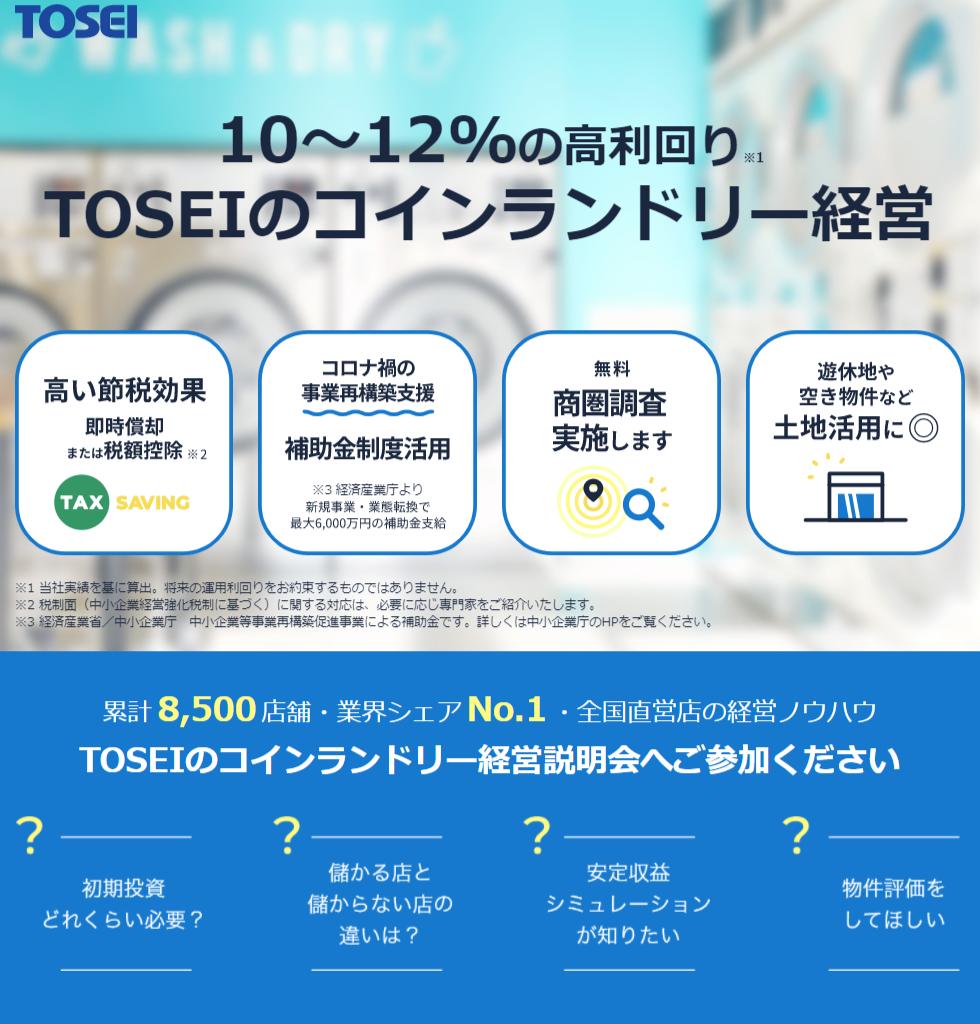 TOSEIさん共催・コインランドリー経営説明会