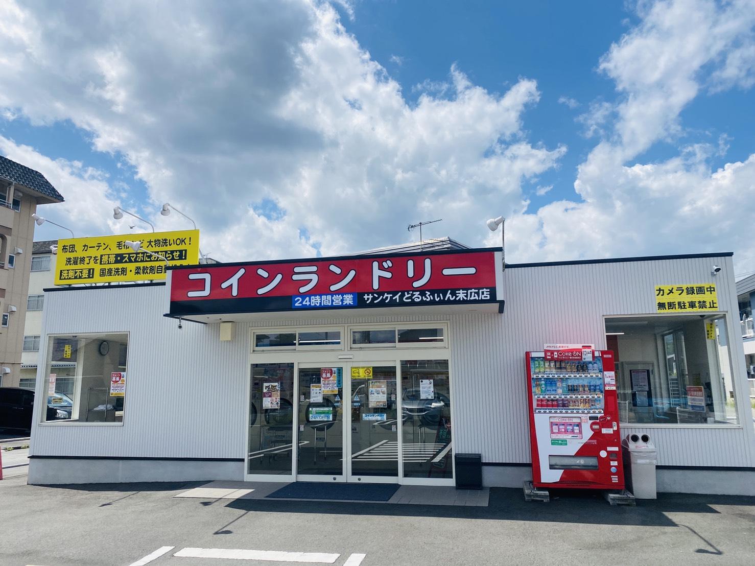 サンケイどるふぃん末広店