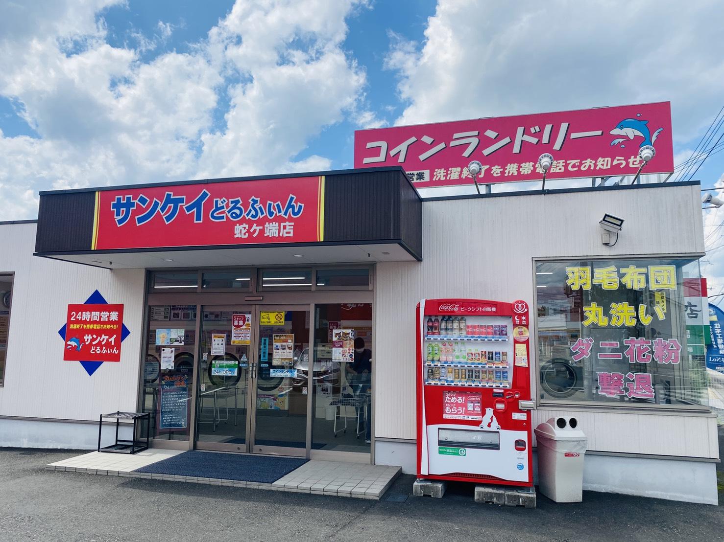 サンケイどるふぃん蛇ケ端店