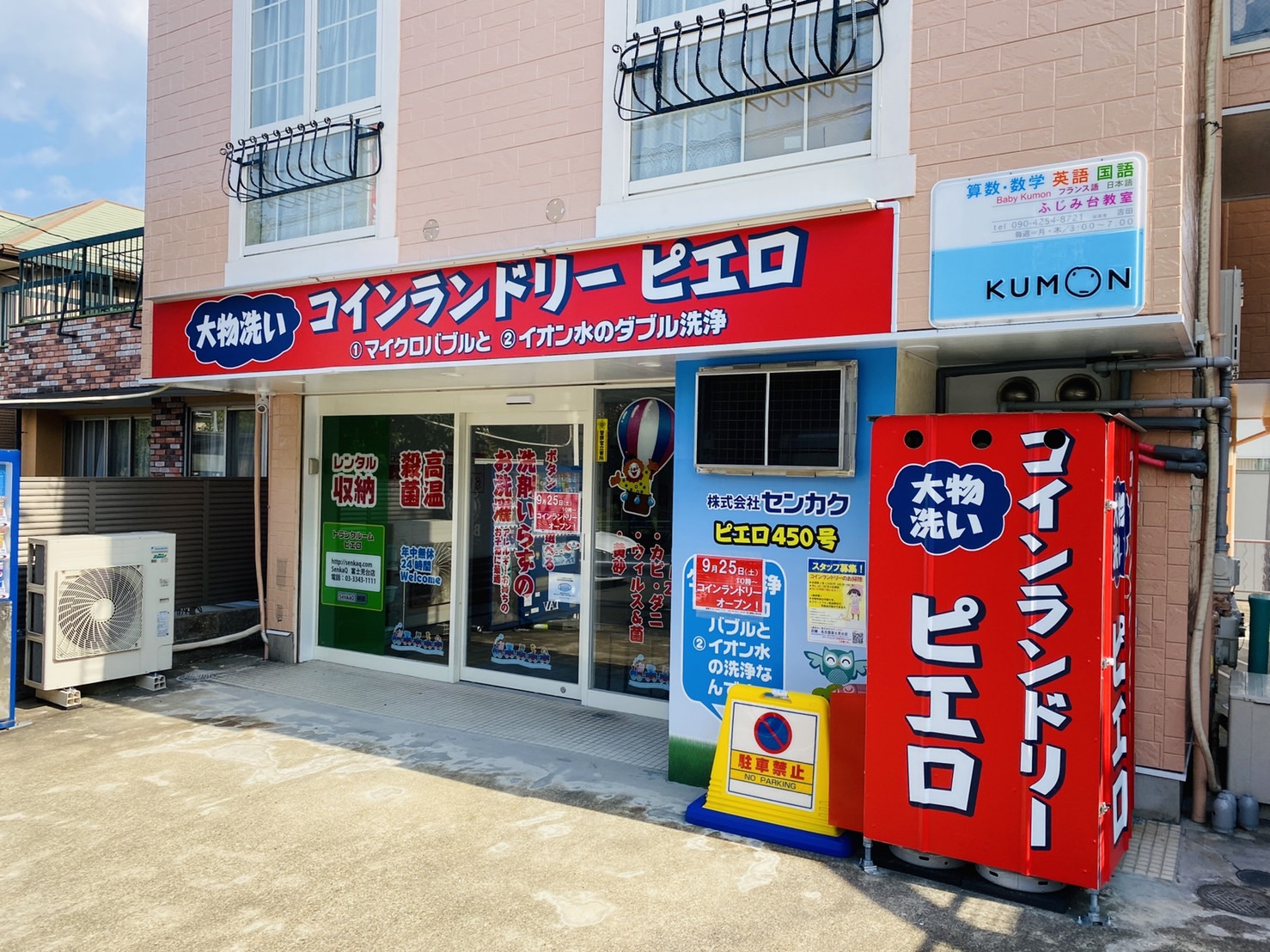 ピエロ名古屋富士見台(450号)店