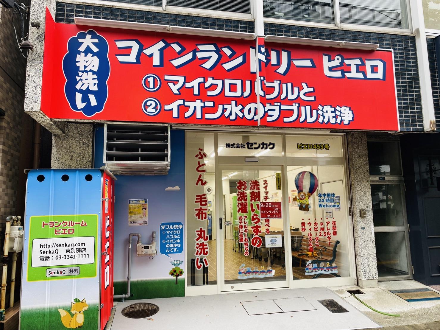 ピエロ東別院店本日開店!
